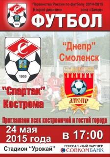 Афиша Футбол. Спартак - Днепр