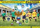 Первенство по футболу среди команд МРО