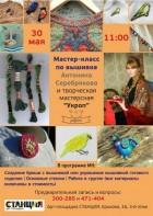 Укроп - мастер-класс по вышивке