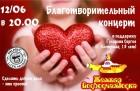 Благотворительный концерт в поддержку Гусарова Сергея