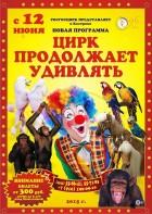 Цирк продолжает удивлять
