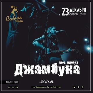 Афиша концерта Джамбука