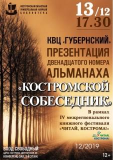 Афиша презентации Костромской собеседник