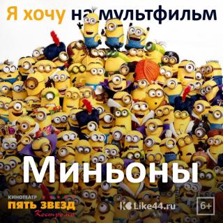 Розыгрыш билетов на МИНЬОНОВ