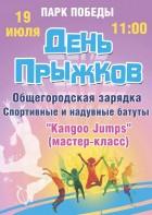 День прыжков