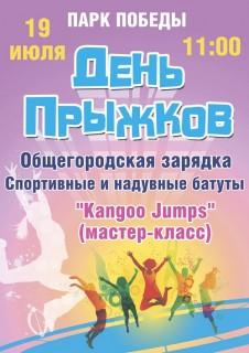 Афиша День прыжков