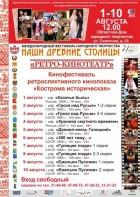 Кострома историческая