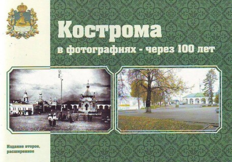 Афиша презентации Кострома в фотографиях – через 100 лет
