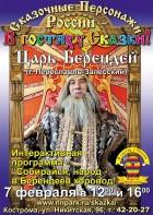 Всероссийский фестиваль сказок