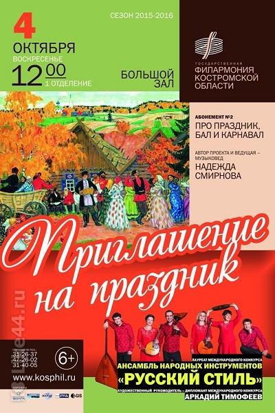 Афиша приглашение на праздничный концерт билет в музей на взрослого стоит 2200 стоимость билета для школьника
