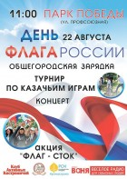 День флага России в парке Победы