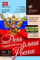 День флага России в Филармонии