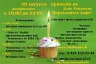 День рождения Нереального кафе
