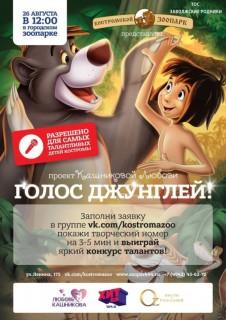 Афиша День рождения Зоопарка