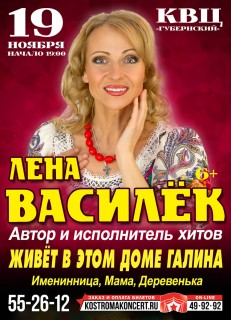 Афиша концерта Лена Василёк