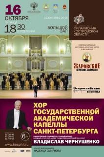 Хор Государственной академической капеллы Санкт–Петербурга