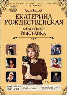 Екатерина Рождественская. Персональная выставка