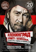 Ленинград Party