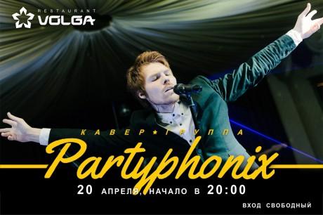Афиша вечеринки PartyPhonix