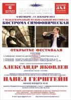 V Международный фестиваль «Кострома Симфоническая»