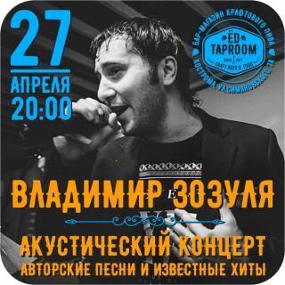 Афиша Владимир Зозуля
