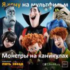 Розыгрыш билетов на МОНСТРОВ НА КАНИКУЛАХ