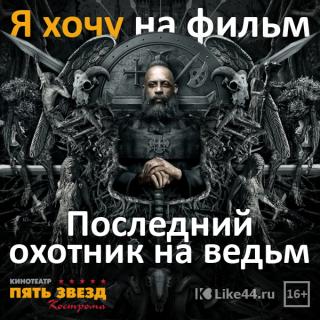 Афиша конкурса Розыгрыш билетов на ОХОТНИКА НА ВЕДЬМ