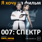 Розыгрыш билетов на АГЕНТА 007