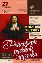Фейерверк русской музыки