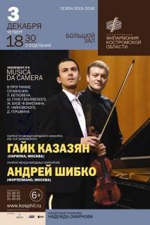 Гайк Казазян и Андрей Шибко