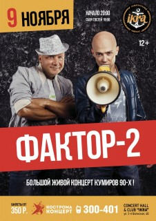 Афиша концерта Фактор-2