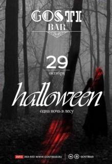 Афиша Halloween в Гостях