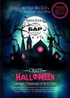 Halloween в Проспекте