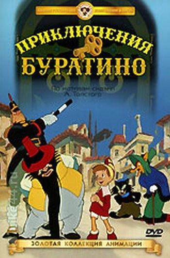 Кино7я. Приключения Буратино
