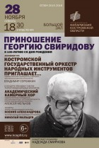 Приношение Георгию Свиридову