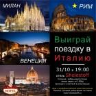 Розыгрыш поездки в Италию