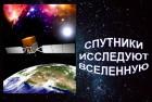Спутники исследуют Вселенную