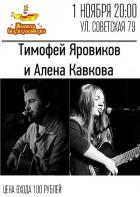 Тимофей Яровиков и Алёна Кавкова