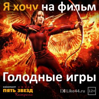 Афиша Розыгрыш билетов на фильм ГОЛОДНЫЕ ИГРЫ