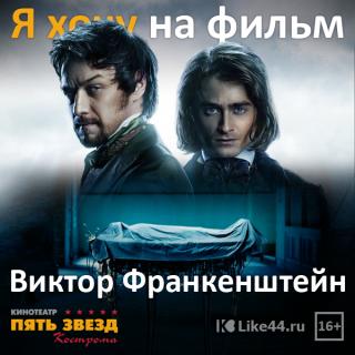 Афиша Розыгрыш билетов на ФРАНКЕНШТЕЙНА