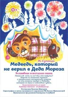 Афиша спектакля Медведь, который не верил  в Деда Мороза
