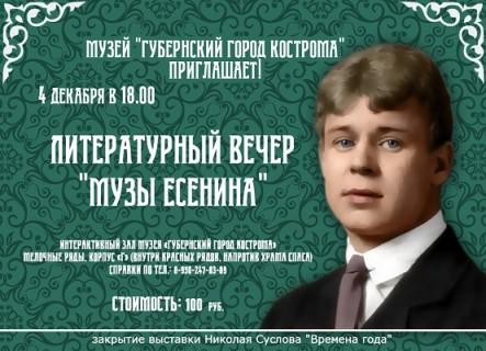 Афиша встречи Музы Есенина