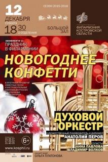 Новогоднее конфетти