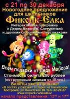 Новогодние Ёлки в гостях у Сказки