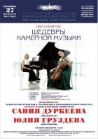 Шедевры Камерной Музыки. Концерт №6