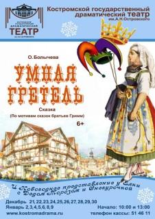 umnaya-gretel