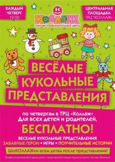 Афиша Детские четверги в Коллаже