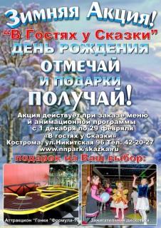 Афиша Зимняя акция В гостях у Сказки