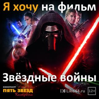 Афиша Розыгрыш билетов на ЗВЁЗДНЫЕ ВОЙНЫ