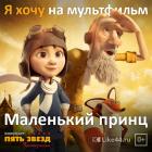 Розыгрыш билетов на МАЛЕНЬКОГО ПРИНЦА